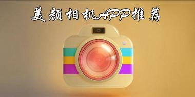 美颜相机APP推荐