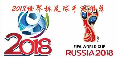 2018世界杯足球手游推荐