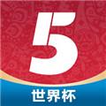CCTV5app世界杯版ios下载_最新CCTV5app世界杯版ios下载