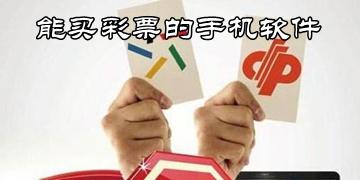 能买彩票的手机软件合集