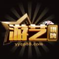 游艺棋牌下载_游艺棋牌手机版最新安卓下载安装