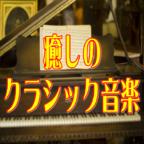 古典音乐赏析3DM汉化版下载_古典音乐赏析3DM汉化