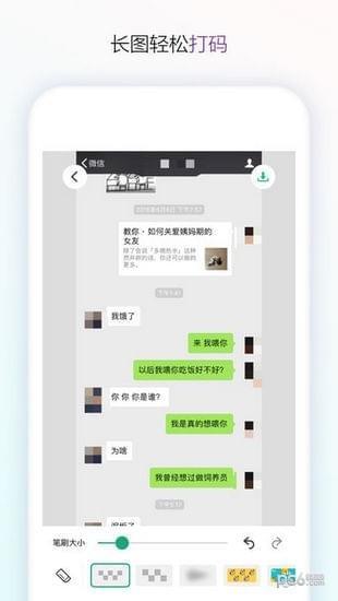 长图拼接大师app苹果版方便实用长图拼接手机应用