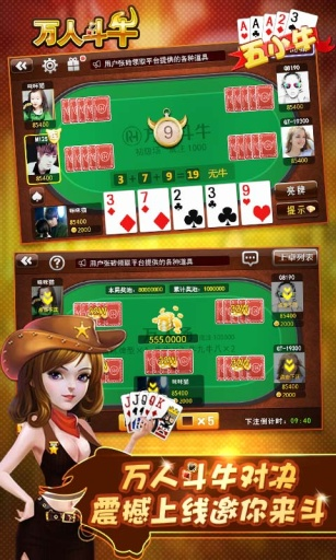 万人斗牛_V4.3.0一款火爆多人玩斗牛手游